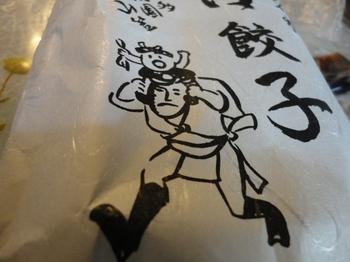 ひと口餃子1.jpg