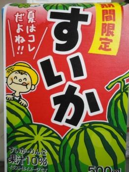 スイカジュース1.jpg