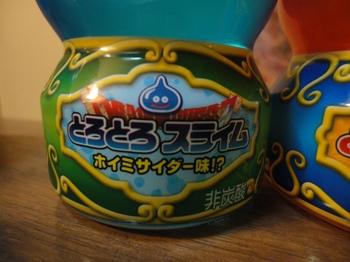 ホイミサイダー00.jpg