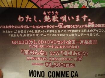 モノ10.jpg