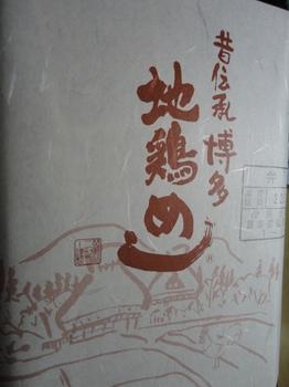 博多地鶏飯1.jpg