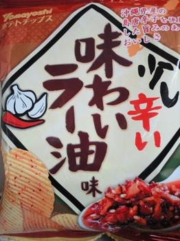 味わいラー油チップス1.jpg
