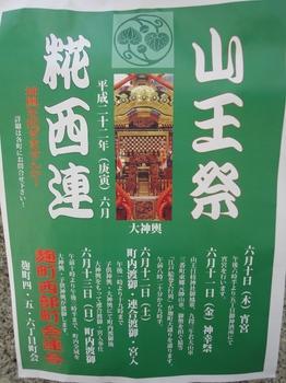 四谷のお祭り.jpg