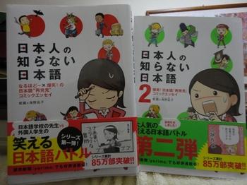 日本人.jpg