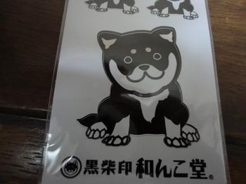 柴わんこシール.jpg