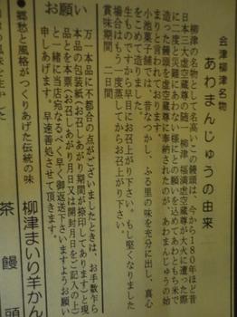 泡まんじゅう1.jpg